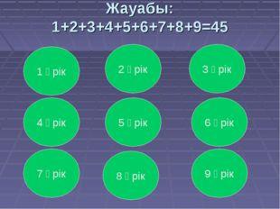 Жауабы: 1+2+3+4+5+6+7+8+9=45 1 өрік 2 өрік 3 өрік 4 өрік 5 өрік 7 өрік 6 өрік
