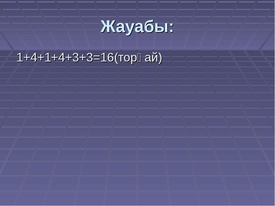 Жауабы: 1+4+1+4+3+3=16(торғай)