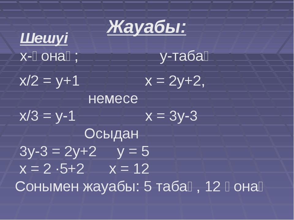 Жауабы: Шешуі х-қонақ; у-табақ х/2 = у+1 х = 2у+2, немесе х/3 = у-1 х = 3у-3...