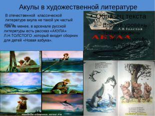 Акулы в художественной литературе В отечественной классической литературе аку