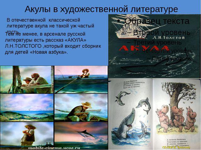 Акулы в художественной литературе В отечественной классической литературе аку...