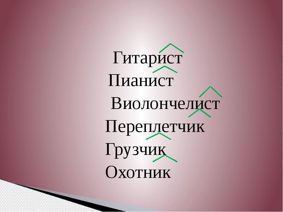 Гитарист Пианист Виолончелист Переплетчик Грузчик Охотник