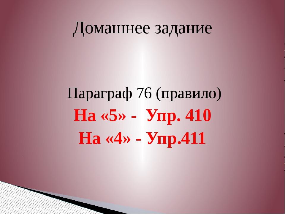 Домашнее задание Параграф 76 (правило) На «5» - Упр. 410 На «4» - Упр.411
