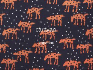 caravan караван