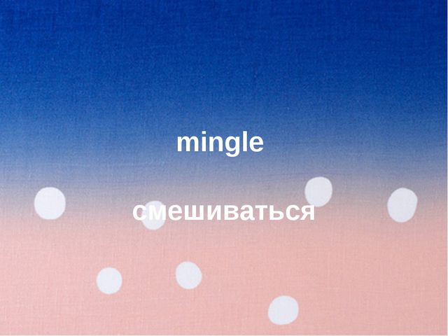 mingle смешиваться