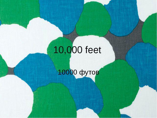 10,000 feet 10000 футов