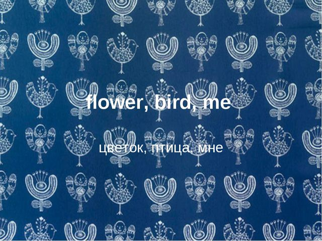 flower, bird, me цветок, птица, мне
