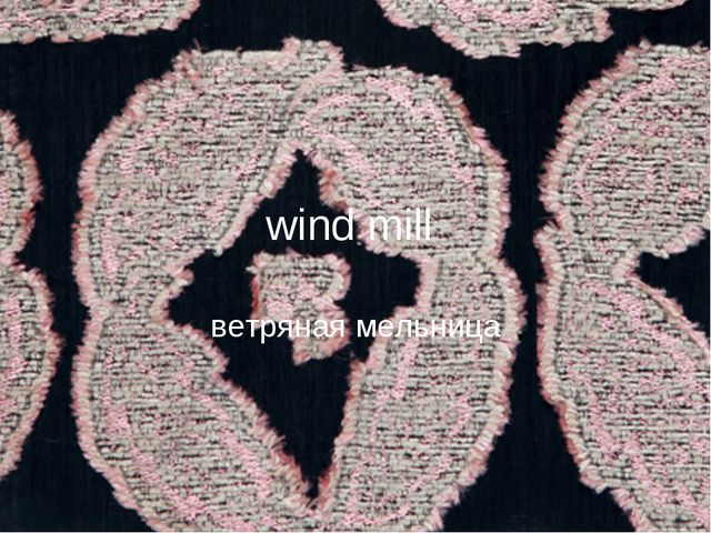 wind mill ветряная мельница