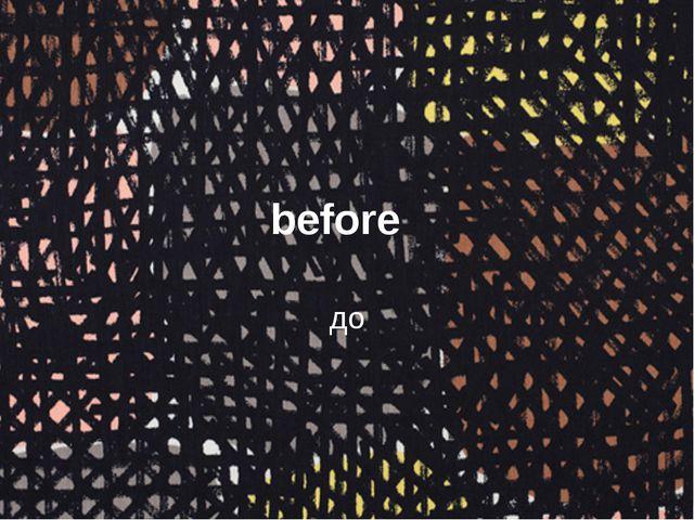 before до