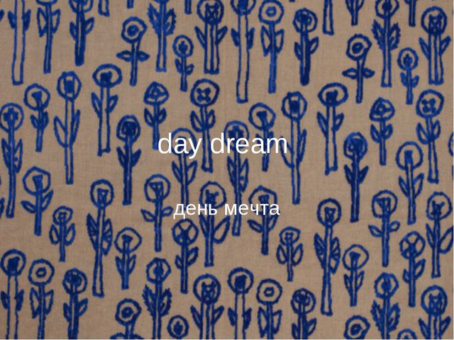 day dream день мечта