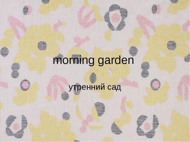 morning garden утренний сад