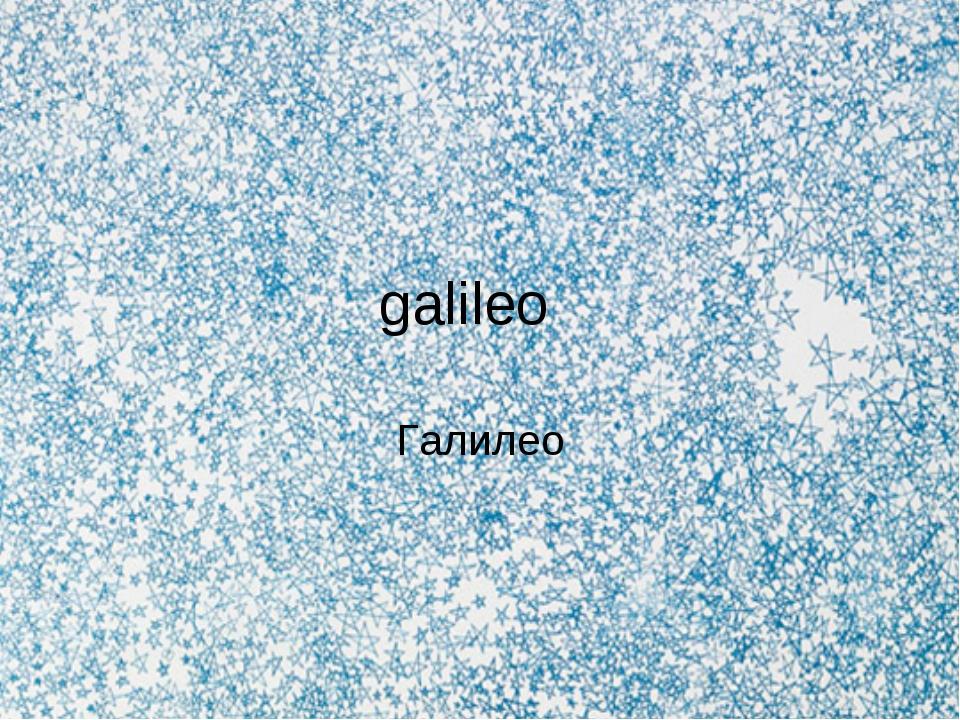 galileo Галилео