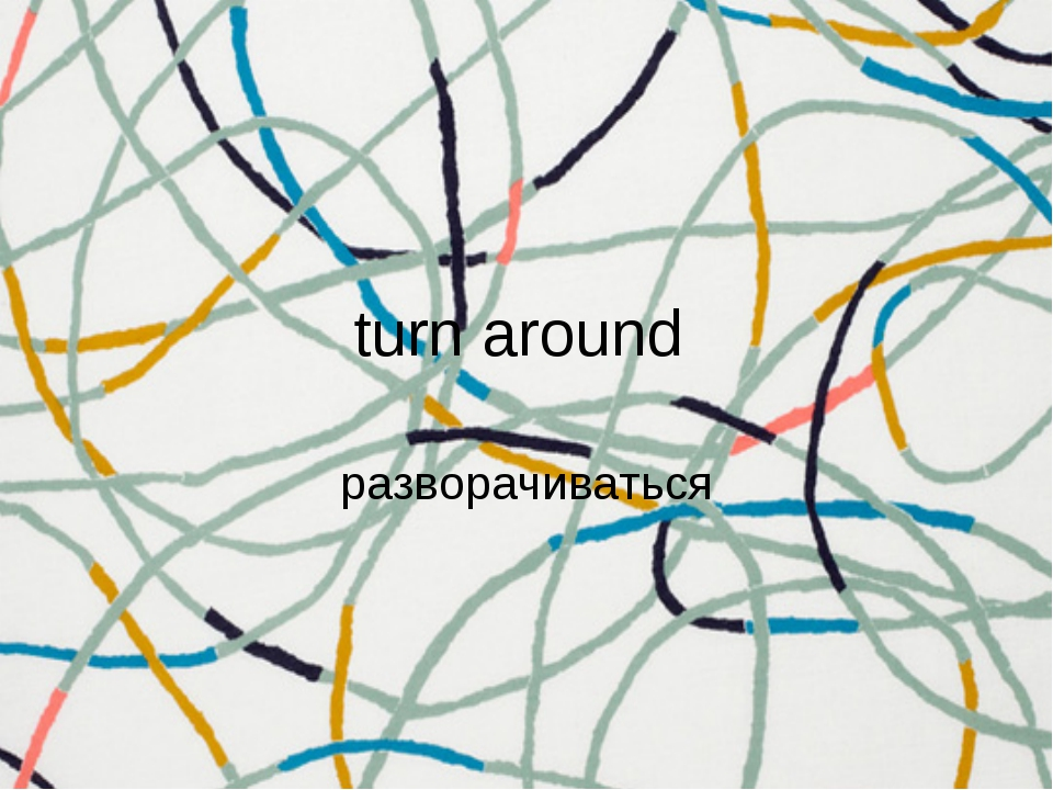 turn around разворачиваться
