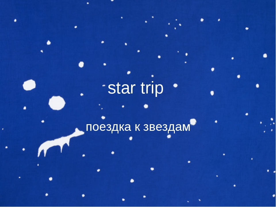 star trip поездка к звездам