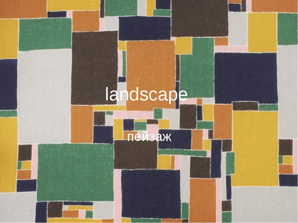 landscape пейзаж