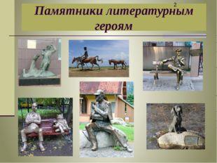 Памятники литературным героям