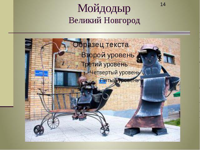 Мойдодыр Великий Новгород