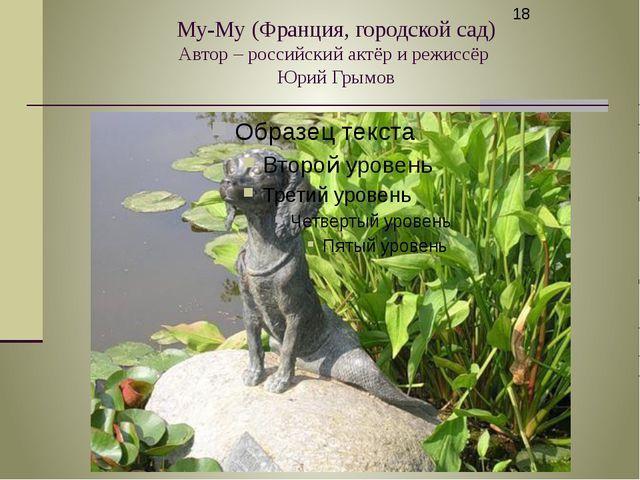 Му-Му (Франция, городской сад) Автор – российский актёр и режиссёр Юрий Грымов