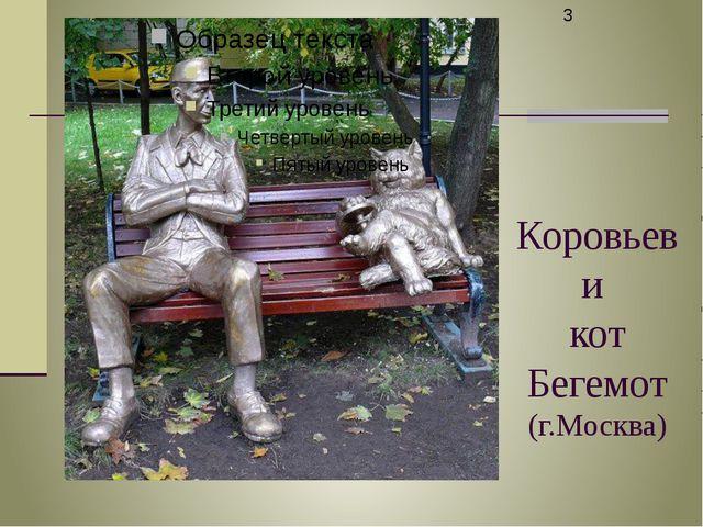 Коровьев и кот Бегемот (г.Москва)