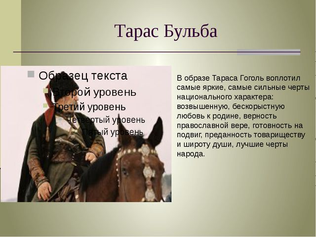 Тарас Бульба В образе Тараса Гоголь воплотил самые яркие, самые сильные черты...