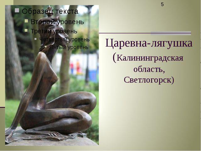 Царевна-лягушка (Калининградская область, Светлогорск)
