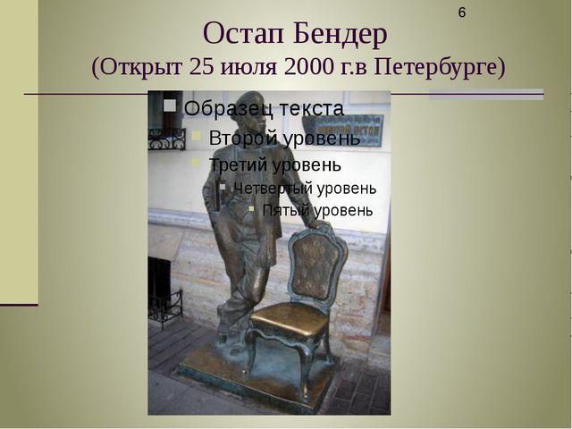 Остап Бендер (Открыт 25 июля 2000 г.в Петербурге)