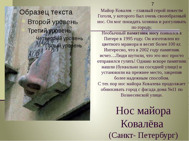 Нос майора Ковалёва (Санкт- Петербург) Майор Ковалев – главный герой повести...