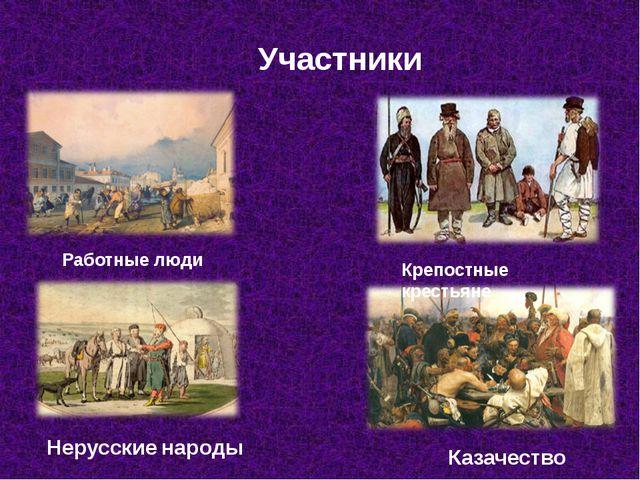 Участники Работные люди Крепостные крестьяне Казачество Нерусские народы