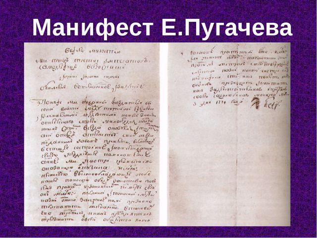 Манифест Е.Пугачева