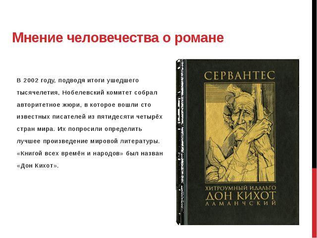 Мнение человечества о романе В 2002 году, подводя итоги ушедшего тысячелетия,...