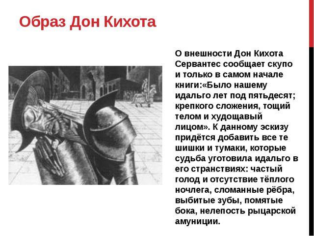 Образ Дон Кихота О внешности Дон Кихота Сервантес сообщает скупо и только в с...