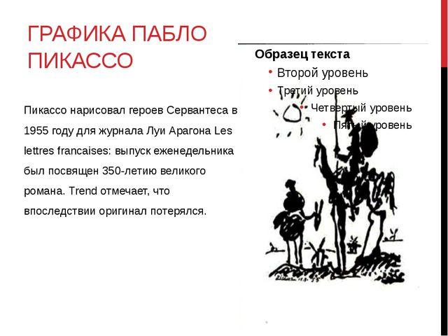 ГРАФИКА ПАБЛО ПИКАССО Пикассо нарисовал героев Сервантеса в 1955 году для жур...