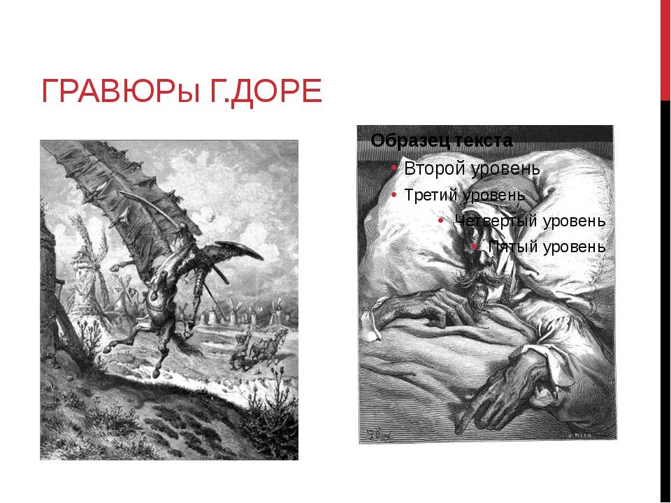 ГРАВЮРы Г.ДОРЕ