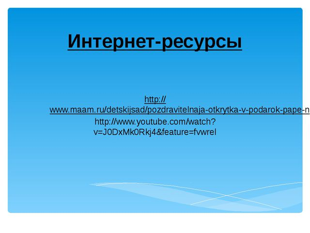 Интернет-ресурсы http://www.maam.ru/detskijsad/pozdravitelnaja-otkrytka-v-pod...