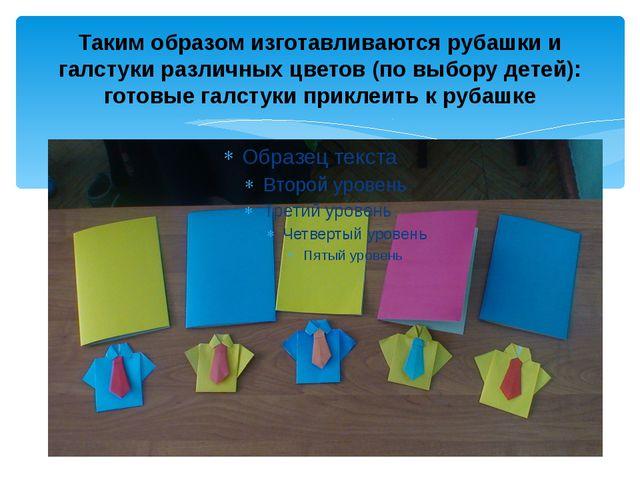 Таким образом изготавливаются рубашки и галстуки различных цветов (по выбору...