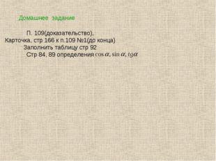 Домашнее задание П. 109(доказательство), Карточка, стр 166 к п.109 №1(до конц