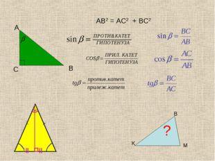 С А В АВ2 = АС2 + ВС2