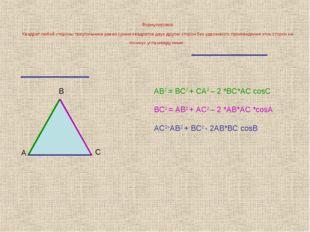 Формулировка: Квадрат любой стороны треугольника равен сумме квадратов двух