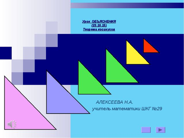 Урок ОБЪЯСНЕНИЯ (23.10.15) Теорема косинусов АЛЕКСЕЕВА Н.А. учитель математик...