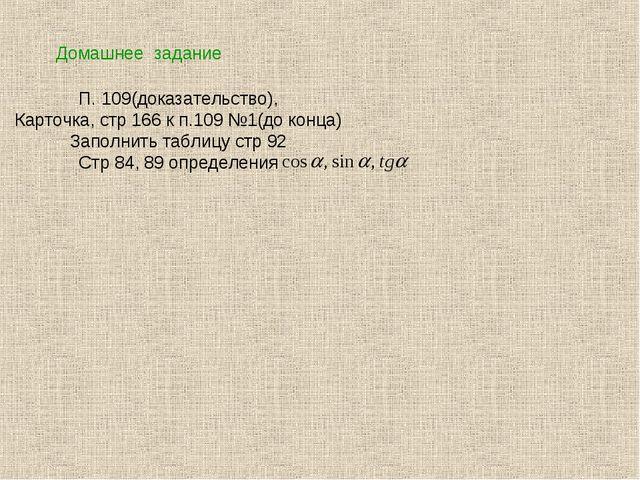 Домашнее задание П. 109(доказательство), Карточка, стр 166 к п.109 №1(до конц...