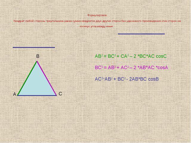Формулировка: Квадрат любой стороны треугольника равен сумме квадратов двух...