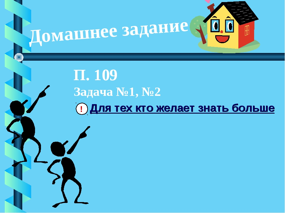 Домашнее задание П. 109 Задача №1, №2