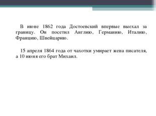 В июне 1862 года Достоевский впервые выехал за границу. Он посетил Англию, Ге