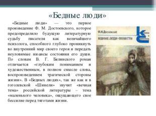 «Бедные люди» «Бедные люди» — это первое произведение Ф. М. Достоевского, кот