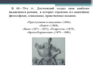 «Преступление и наказание» (1866), «Идиот» (1868), «Бесы» (1871—1872), «Подро