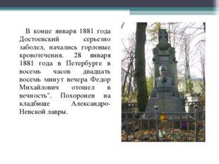 В конце января 1881 года Достоевский серьезно заболел, начались горловые кров