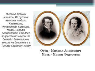 Отец - Михаил Андреевич Мать - Мария Федоровна В семье любили читать. Из русс