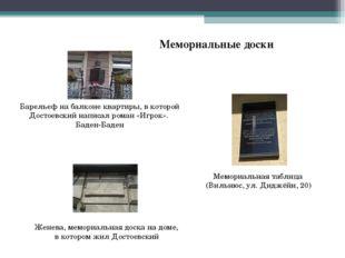 Барельеф на балконе квартиры, в которой Достоевский написалроман «Игрок». Б