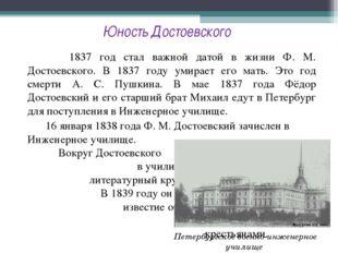 1837 год стал важной датой в жизни Ф. М. Достоевского. В 1837 году умирает е