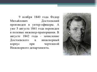 9 ноября 1840 года Федор Михайлович Достоевский произведен в унтер-офицеры.